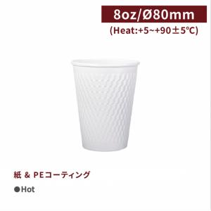 【HOT用 紙コップ ダイヤモンドチェック-8oz /240ml ホワイト】口径80*94mm 断熱カップ 1箱1000個/1袋50個