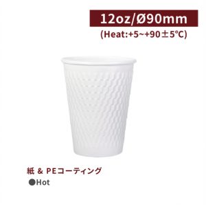 【HOT用 紙コップ ダイヤモンドチェック-12oz /360ml ホワイト】口径90*112mm 断熱カップ 1箱1000個/1袋50個