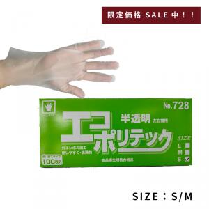 【ポリエチレン手袋 S/Mサイズ】エンボス(凹凸)加工/クリア /使い捨て/左右兼用/衛生手袋/業務用.      1箱100枚入り/1ケース5000枚入り