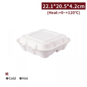BA221205421【使い捨てECOランチボックス - パルプモールド  22.1*20.5*4.2cm 白】1箱200個
