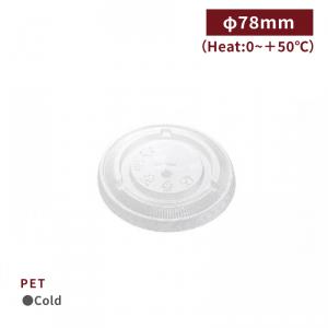 RS78007【PET-口径78-リッド フラット】PET フラット型 78mm - 1箱/1000個/1袋50個