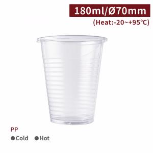 《受注生産》CS18002【PP 透明コップ 6oz/180ml】口径70mm - 1箱2400個