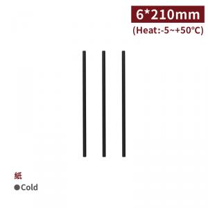SS062159 【紙ストロー (平口)-黒】 1本ずつ包装 小箱入(250本入)】1箱5000本