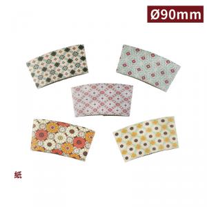 LA90051 【スリーブ 幾何学的模様 5色混合 10~22ozカップ対応 90mm口径】-1箱1000個