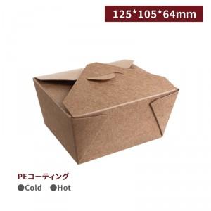 《新商品》 BA12510501 【ランチボックス 30oz クラフト 125*105*64mm PEコーティング 耐熱85°C 防油】 - 1箱450個