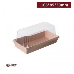 《新商品》 BA1658501 【長方形フードボックス (フタ付き)- クラフト 165*85*30mm】1箱400個
