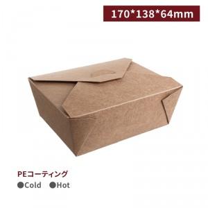 BA17013801 【ランチボックス 48oz クラフト 170*138*64mm PEコーティング 耐熱85°C 防油】 - 1箱300個