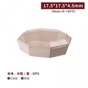BO17501+RS17501 【八角形木製ランチボックス(フタ付き) 】17.5*17.5*4.5cm - 1箱300組/1袋25組