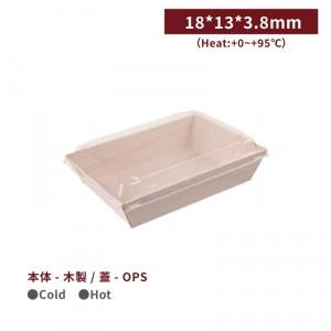 BO18001+RS18003 【スクエア木製ランチボックス (フタ付き)  - 長方形】18*13*3.8cm - 1箱600組
