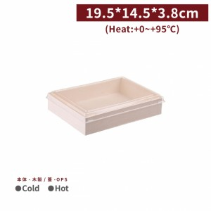 《新商品》BO19501+RS19501 【折り畳み式 四角木製 弁当箱 (フタ付き) 19.5*14.5*3.8cm 】- 1箱500組/1袋50組