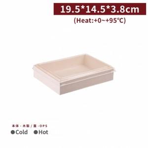 BO19501+RS19501 【折り畳み式 四角木製 弁当箱 (フタ付き) 19.5*14.5*3.8cm 】- 1箱500組/1袋50組