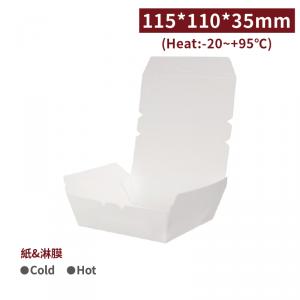 《受注生産》 BA11010542011【ランチボックス(S) 白色 両面PPコーティング サイズ110×105×42mm】1箱900個/1袋100個