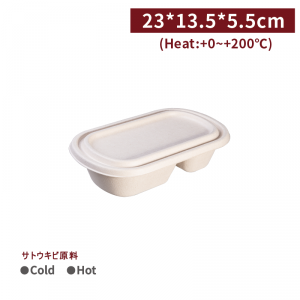 BA23002【エコランチボックス (フタ付き) クリーム色 仕切り数2 レンジ可 オーブン不可】1箱250個