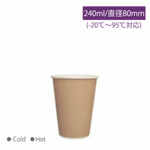 CA08025【hot&cold対応 240ml〈8オンス〉紙コップ-クラフト色】 PE両面コーティング加工 1袋50個/1箱1000個