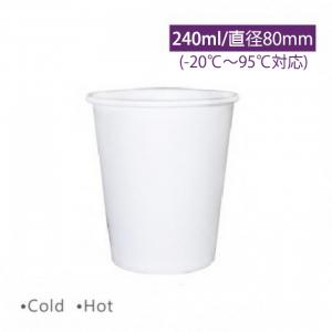 CA08027【hot&cold対応 240ml〈8オンス〉紙コップ-ホワイト】PE両面コーティング加工  1袋50個/1箱1000個