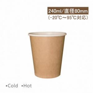 CA08030【hot&cold対応240ml〈8オンス〉 紙コップ-クラフト PE両面コーティング加工】1箱1000個/1袋50個《受注生産》