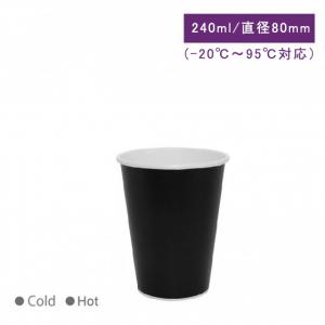 CA08042【hot&cold対応 240ml〈8オンス〉 紙コップ-ジェットブラック PE両面コーティング加工】1箱1000個/1袋50個