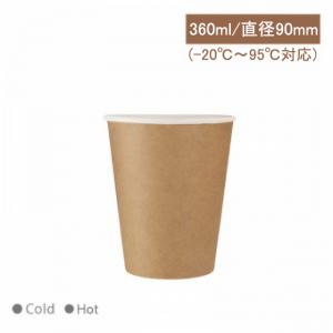 CA12078 hot&cold対応 紙コップ-クラフト 360ml〈12オンス〉             PE両面コーティング加工 1袋50個入り1000個