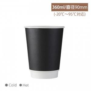 CA12118【hot用 DDコップ-ブラック 360ml〈12オンス〉二重断熱紙コップ】 90口径 両面コーティング加工-1袋25個/1箱500個