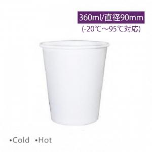 CA12127【hot&cold対応 360ml〈12オンス〉紙コップ-ホワイト PE両面コーティング加工】1箱1000個/1袋50個