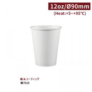 《受注生産》 CA12149【PLA hot専用紙コップ 360ml〈12オンス〉白 90mm口径 片面コーティング】1箱1000個/1袋50個