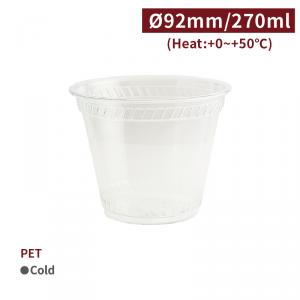 CS09001【PET-プラスチック9oz/270ml】飲料カップ 透明 92mm  - 1箱1000個《受注生産》