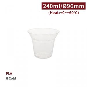 CS30005【PLA-プラスチックカップ 8oz/240ml 96mm口径】1箱1000個 /1袋50個