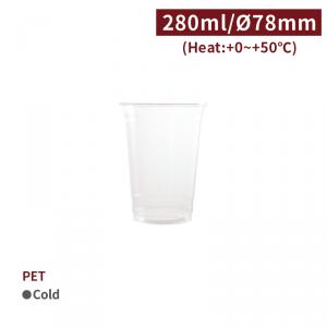 CS30016【PET-プラスチックカップ280ml】78口径 飲料カップ 透明 プラスチック - 1箱1000個 / 1袋50個