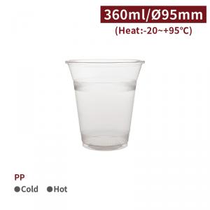 CS36001【PP -プラカップ U型 12oz/360ml 口径95mm 】-1箱1000個/1袋50個
