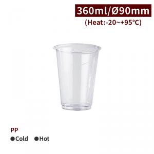 CS36024【PP-プラスチックカップ 12oz/360ml】90口径 透明 プラスチック - 1箱1000個 / 1袋50個