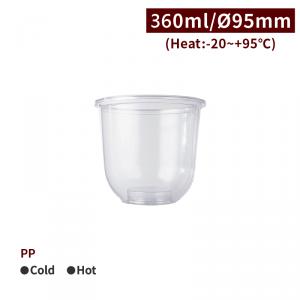 CS36022【PP-ラウンデッドプラカップS 12オンス 360ml】口径95㎜ 飲料カップ 透明 プラスチック 1箱1000個/1袋50個