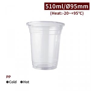 CS52002【PP-真空成型カップ 17oz/510ml】95口徑 飲料カップ 透明 プラスチック シーリング可能 - 1箱1000個/1袋50個