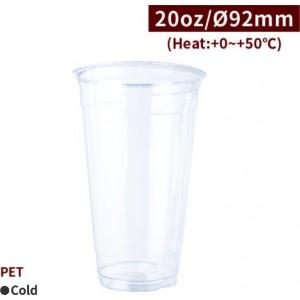 CS60016【PET-プラスチックカップ20oz/600ml】92口径 飲料カップ 透明 プラスチック - 1箱1000個/1包50個