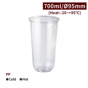 CS70009 【PP ラウンデッド プラカップ L 700ml 95mm口径】1箱1000個/1袋50個