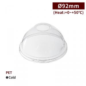 RS92009【D92凸型リッド 透明】PET 穴あき ドーム型  92口径 - 1箱1000個/1袋50個