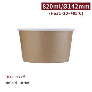OA85007【cold&hot共用フードボウル820ml-クラフト】 142㎜口径 スープカップ 紙カップ -1箱600個/1袋50個