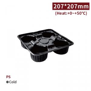 OS4004【Coldカップ専用 PS カップホルダー-4杯用】 480ml & 700ml 專用 黒 - 1箱1000個/1袋50個