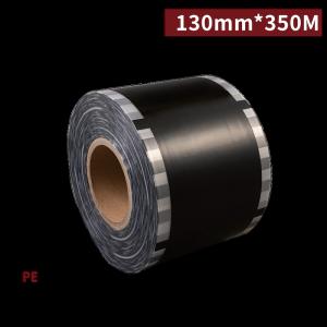 《受注生産》 PE13035002 【PE黒色ラミネートフィルム - 1ロール3900杯分(130mm*350M) PE紙カップ用】 1箱6ロール