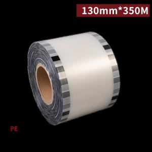 PE13045007【PE 透明 カップシーラー フィルム カップシーリング - 1ロール3500杯分(130mm*350M)】1ロール