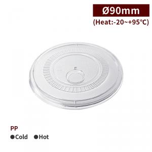 RI90004【V590アイスドリンク用リッド-透明】特許あり, 5号 PP,耐熱,90口径- 1箱1000個/1袋25個