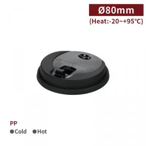 RI80002【V680コーヒーカップリッド-黑】特許あり, 5号 PP,耐熱,80mm - 1箱1000個/1袋50個