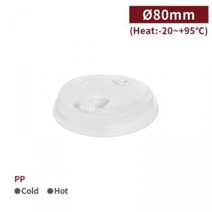 RI80003【V680コーヒーカップリッド-白】特許あり, 5号 PP,耐熱,80口径 - 1箱1000個/1袋50個