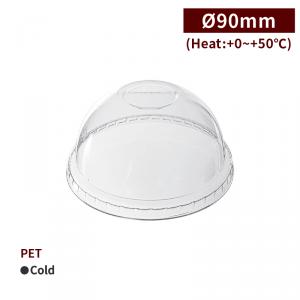 RS90012【D90凸型リッド-透明】PET 穴あき 飲料ドーム型 90口径 - 1箱2000個/1袋100個