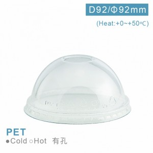 RS92009【PET-口径92 リッド ドーム】PET ドーム型  92mm - 1箱/1000個入り