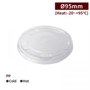 RS95010 【C501平フタ V5 95-飲料カップ用フタ-透明】PP 飲料カップフタ ストロー穴あり 95口径 1箱2000個/1袋100個