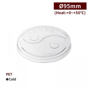 RS95011  【ダブル口リッド‐透明】PET ストロー穴あきフタ 95口径 - 1箱500個/1袋100個