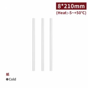 《受注生産》 SS082106【ペーパーストロー(斜めカットなし-白色)業務用パック サイズ 8*210mm】1箱2800本/1袋140本