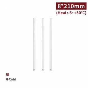 《受注生産》 SS082107【ペーパーストロー(斜めカットあり-白色)業務用パック サイズ 8*210mm】1箱2800本/1箱140本