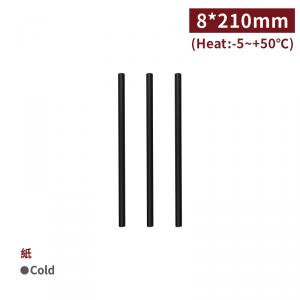 《受注生産》 SS082115【エコペーパーストロー(平口カット-黒色)サイズ 8*210mm 】1箱2800本/1包140本