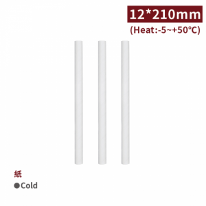 SS122106【ペーパーストロー(斜めカットなし-白色)シングルパック サイズ12*210mm】1箱1500本/1袋75本